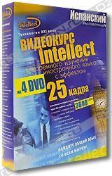 Видеокурс Intellect ускоренного изучения иностранного языка. Испанский разговорный (4 DVD)